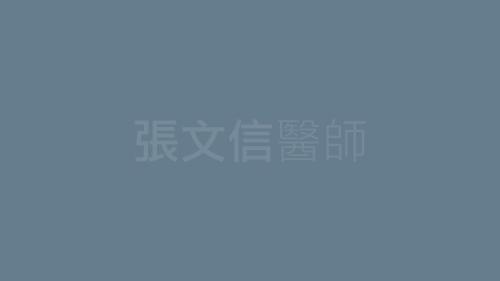 休診公告|張文信牙醫於2019/10/10國慶日休診一日
